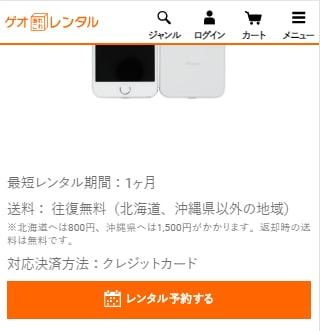 iPhone8_64G_レンタル