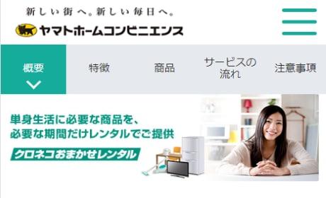 クロネコおまかせレンタル_家電レンタル_おすすめ