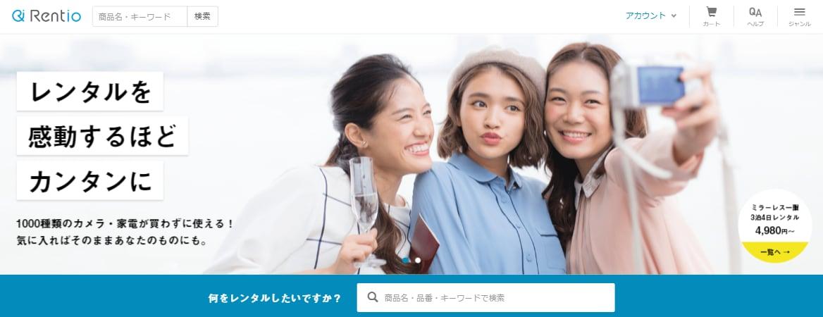 レンティオ_家電レンタル_おすすめ