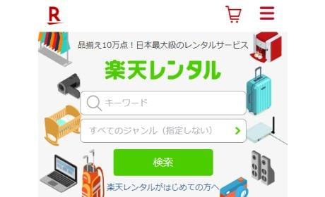 楽天レンタル_家電レンタル_おすすめ