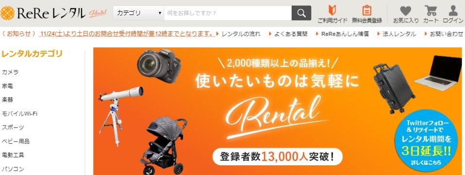 ReReレンタル_家電レンタル_おすすめ