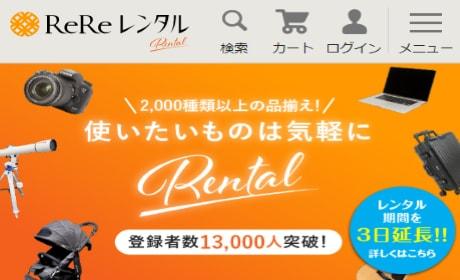 rere_家電レンタル_おすすめ