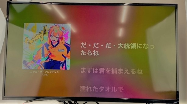 AppleTV_歌詞